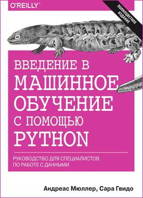 Введение в машинное обучение с помощью Python. Андреас Мюллер, Сара Гвидо