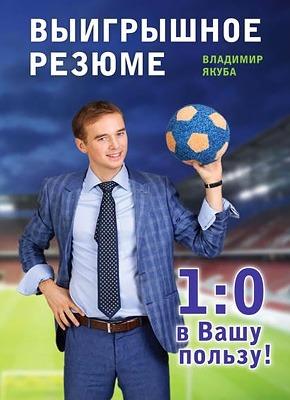 Выигрышное резюме – 1:0 в Вашу пользу. Владимир Якуба