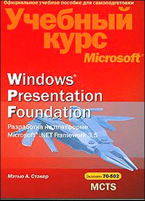 Windows Presentation Foundation. Мэтью А. Стэкер