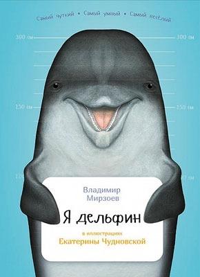 Я дельфин. Владимир Мирзоев
