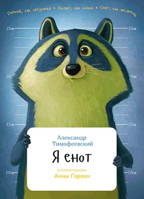 Я енот. Александр Тимофеевский