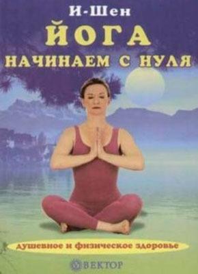 Йога для начинающих. И-Шен