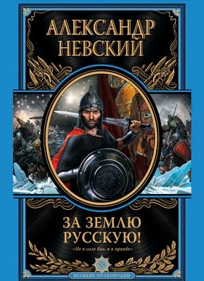 За Землю Русскую! Александр Невский