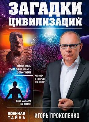 Загадки цивилизаций. Игорь Прокопенко