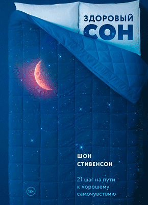 Здоровый сон. Шон Стивенсон
