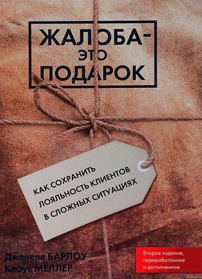 Жалоба как подарок скачать [PUNIQRANDLINE-(au-dating-names.txt) 33