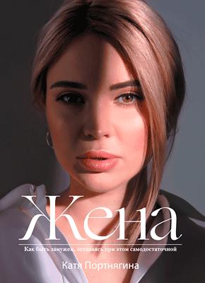 Жена. Катя Портнягина