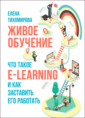 Живое обучение. Елена Тихомирова