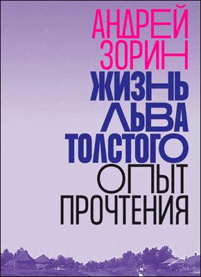 Жизнь Льва Толстого. Андрей Зорин