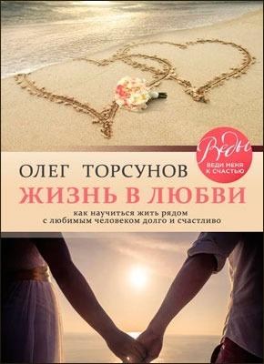 Жизнь в любви. Олег Торсунов