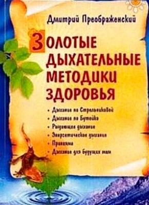 Золотые дыхательные методики здоровья. Дмитрий Преображенский
