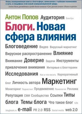 Блоги. Новая сфера влияния. Антон Попов