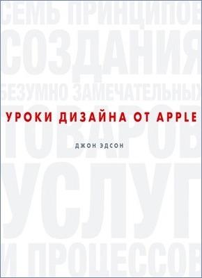 Уроки дизайна от Apple. Эдсон Джон