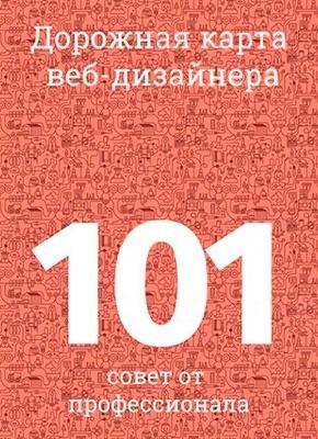 Дорожная карта веб-дизайнера. Евгений Ржавцев