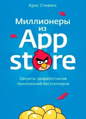 Миллионеры из App Store. Крис Стивенс