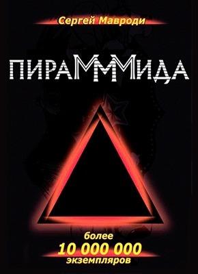 ПираМММида. Сергей Мавроди