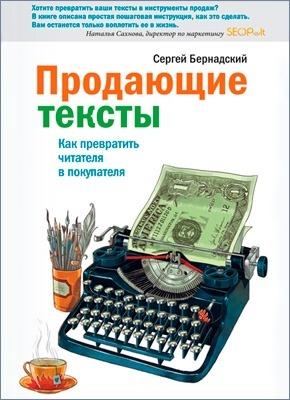 Продающие тексты. Сергей Бернадский