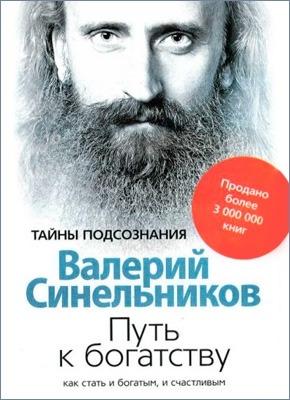 Путь к БОГатству. Валерий Синельников