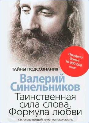 Таинственная сила слова. Валерий Синельников