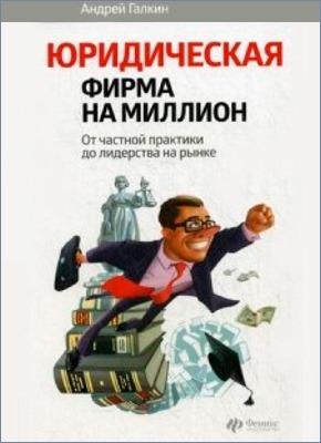Юридическая фирма на миллион. Галкин Андрей