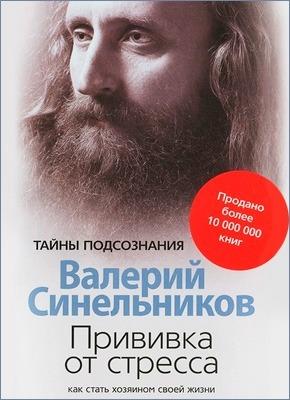 Прививка от стресса. Валерий Синельников