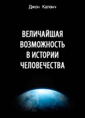 Величайшая возможность в истории человечества. Джон Каленч