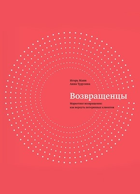 Возвращенцы. Игорь Манн, Анна Турусина