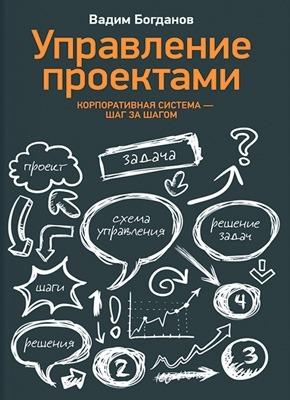 Управление проектами. Вадим Богданов