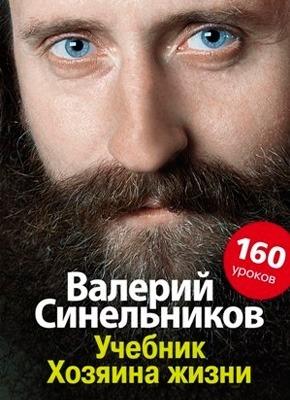 Учебник Хозяина жизни. Валерий Синельников