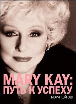 Mary Kay: Путь к успеху. Мэри Кэй Эш